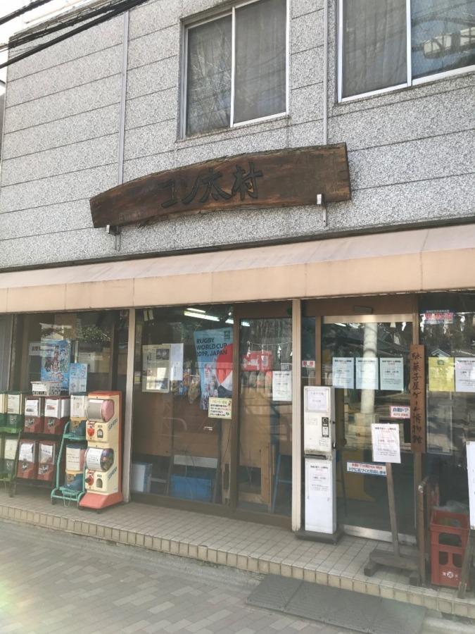 板橋区レトロゲーム コン太村
