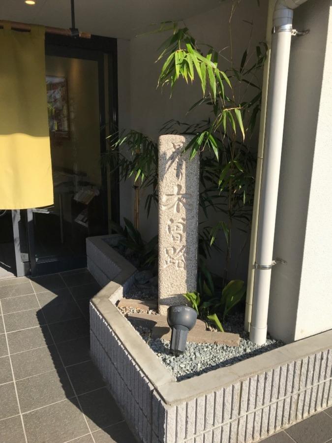 木曽路 環七小竹町店